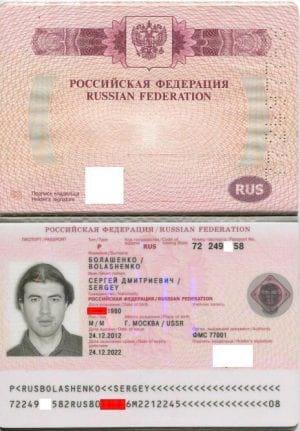 Образец загранпаспорта гражданина РФ