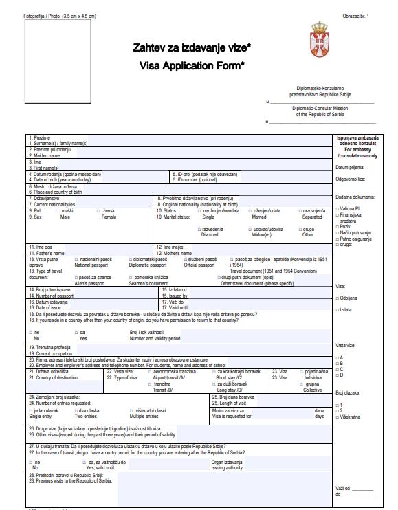 Образец анкеты на визу в Сербию