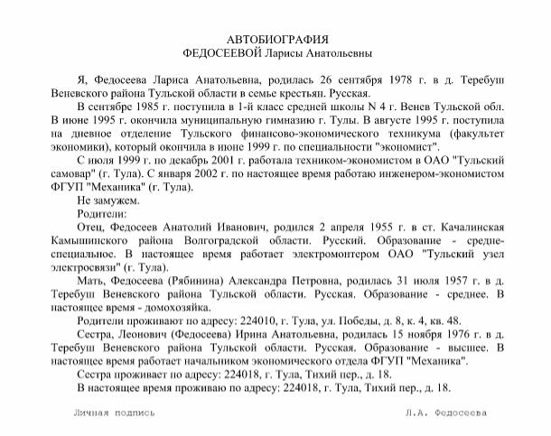 Образец автобиографии для визы Источник: http://emigranto.ru/poleznoe/dokumenty/obrazetc-avtobiografii-dlia-vizy.html