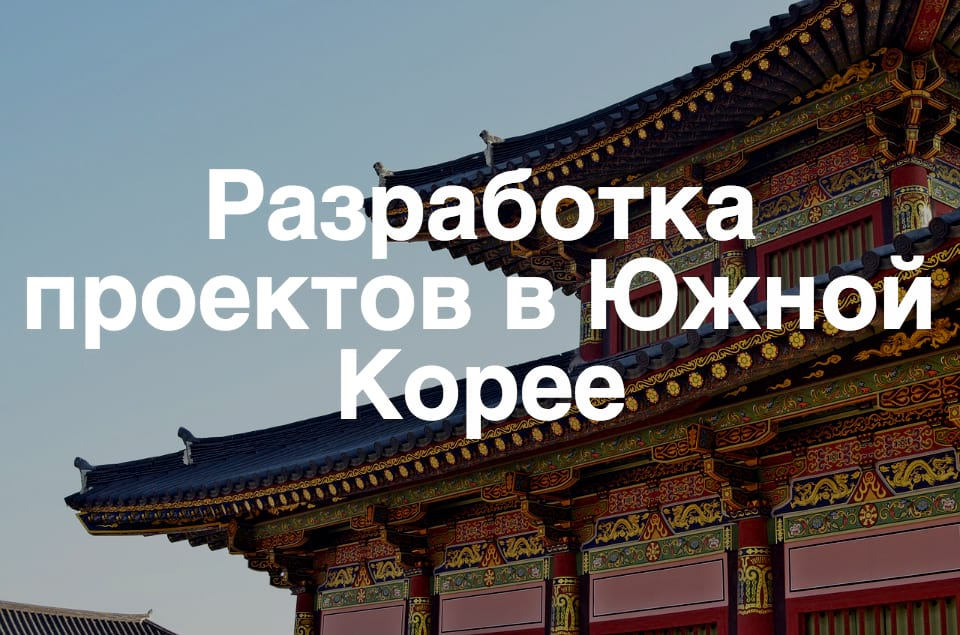 Бизнес-иммиграция в корее