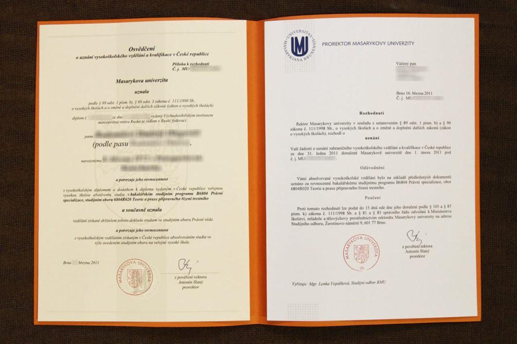 диплом европейского образца