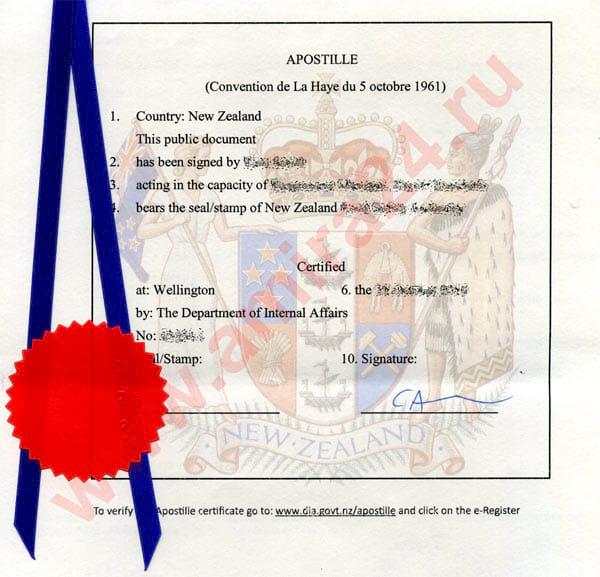документ подтверждения действительности документов