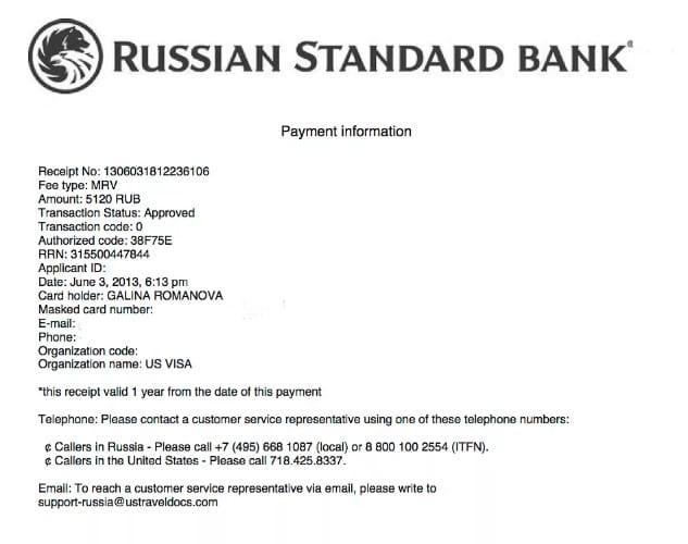 документ, подтверждающий оплату консульского сбора