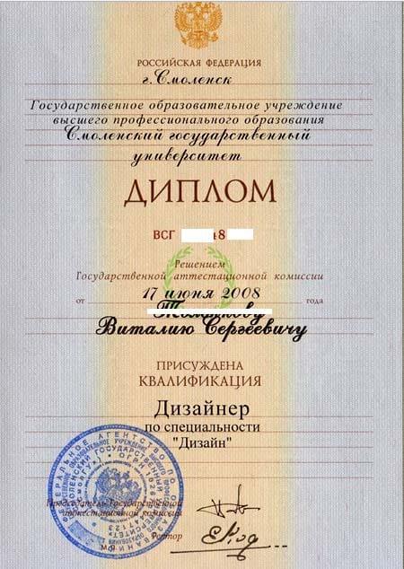 копия документа об образовании