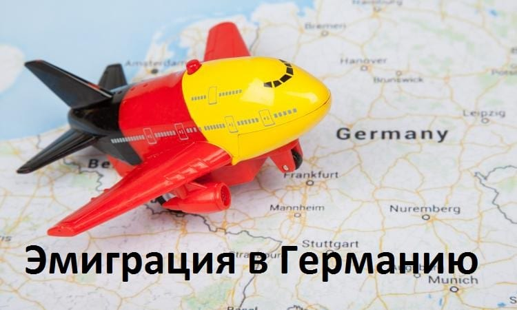 Переезд в Германию