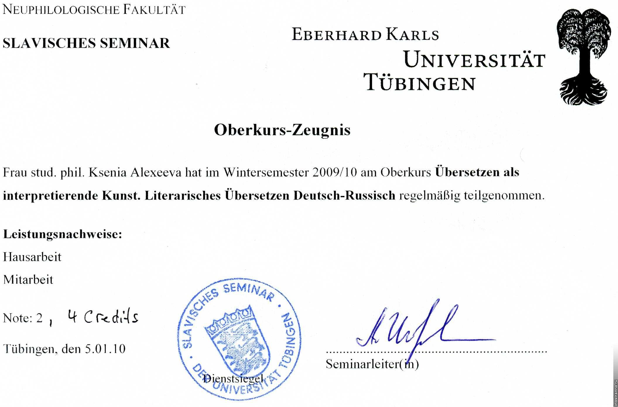 Справка об обучении в ВУЗе в германии