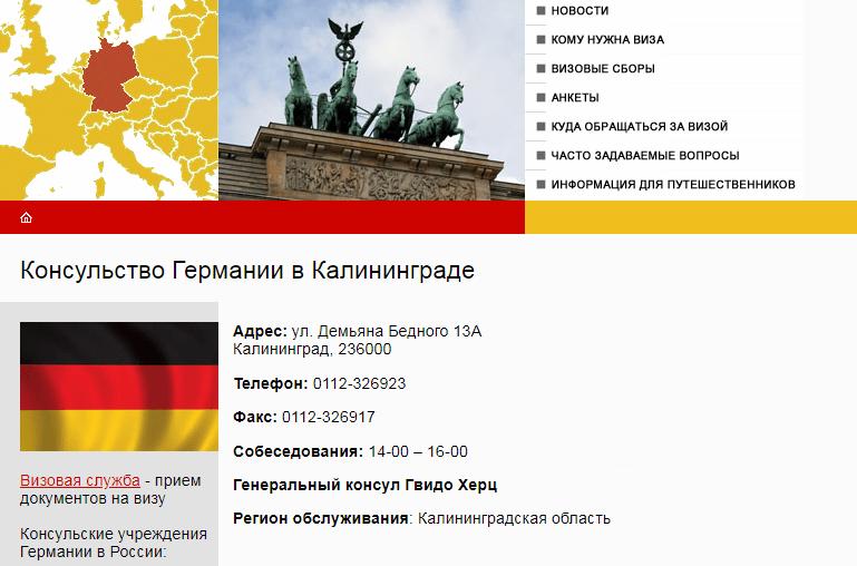 germany-visa.ru