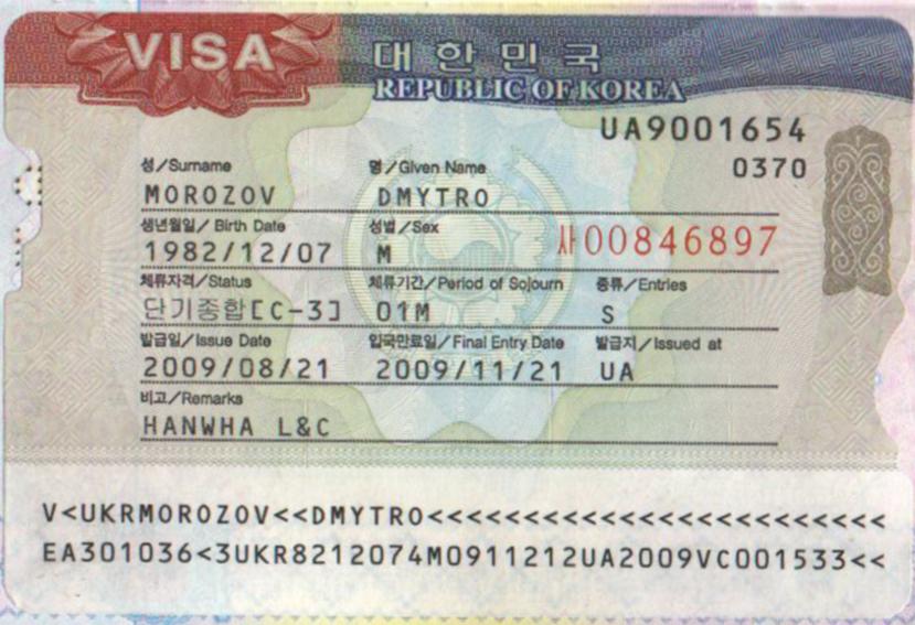 Рабочая виза Кореи