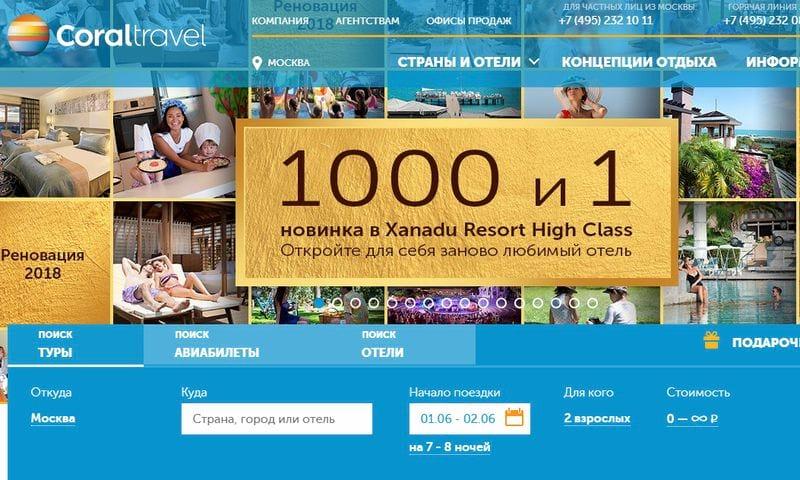 www.coral.ru