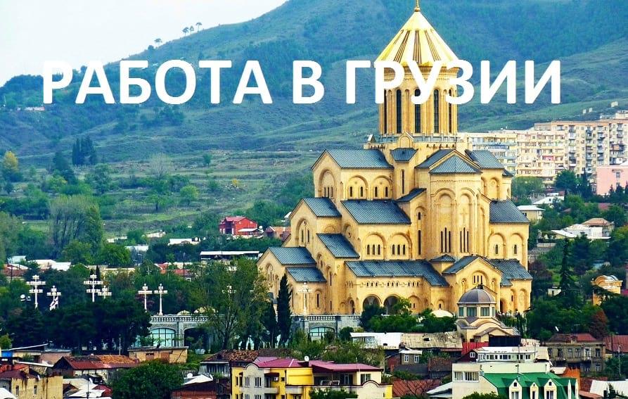 Работа в европе для граждан грузии