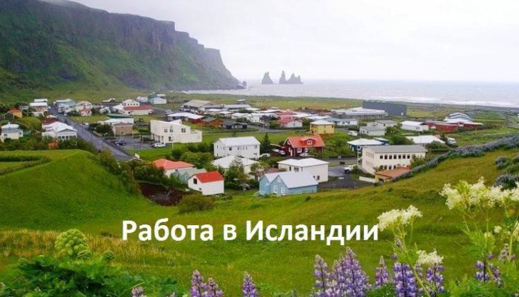 Вакансии в Исландии