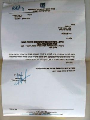Разрешение на работу в Израиле