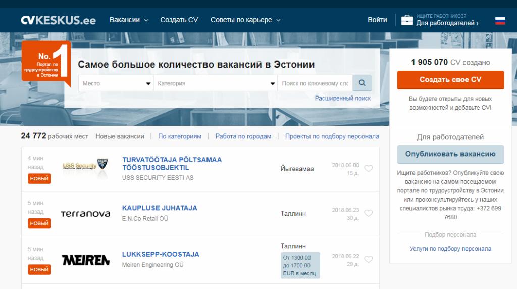 сайт CV Keskus для трудоустройства