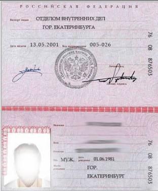 копия национального паспорта