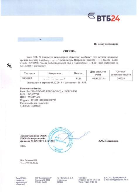 подтверждение об оплате консульского сбора
