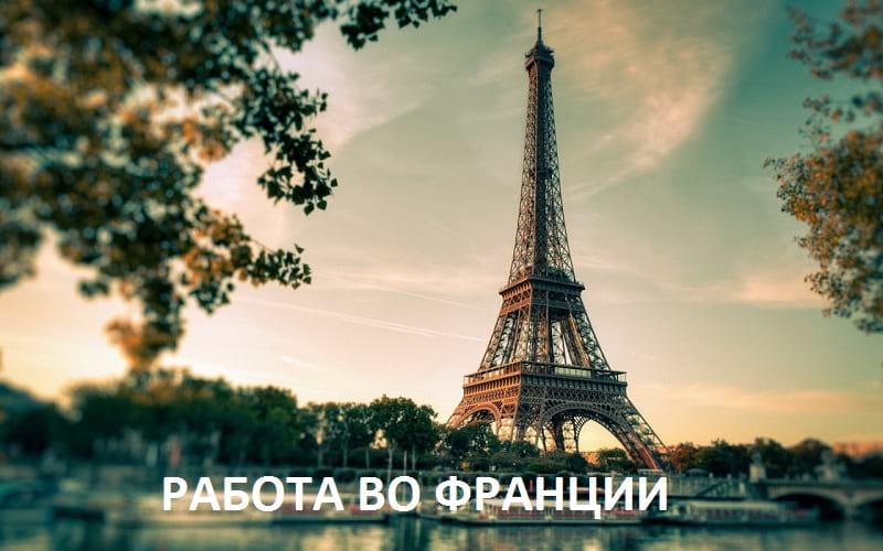 Работа во Франции для русских в 2019 году: вакансии