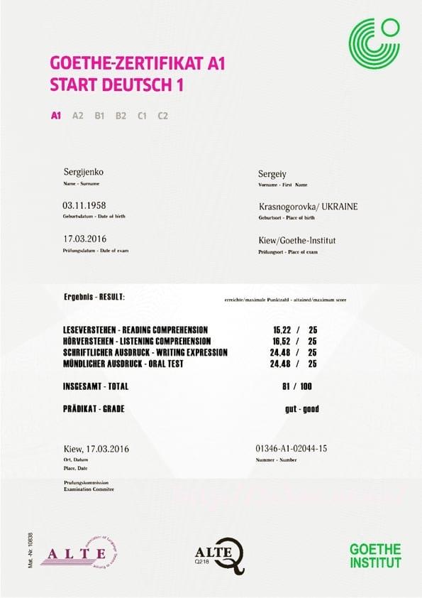 сертификат о сдаче экзамена на владение немецким языком