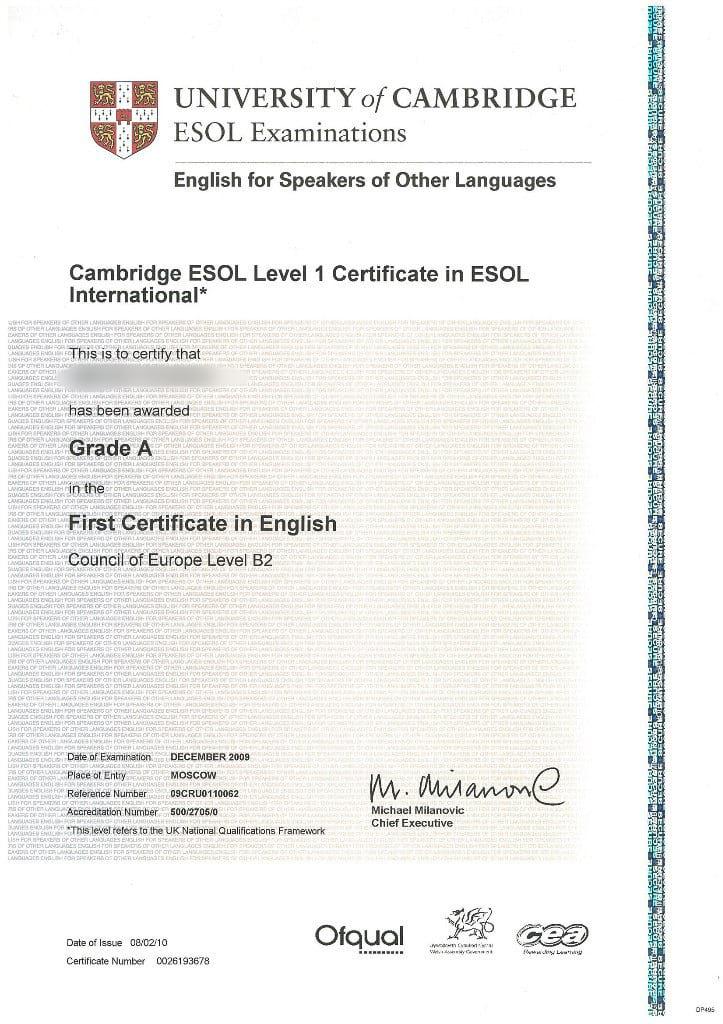 языковый сертификат B2