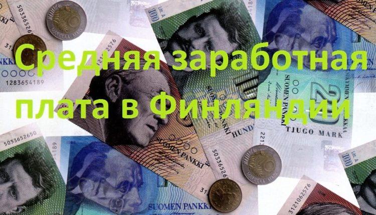 Финские деньги