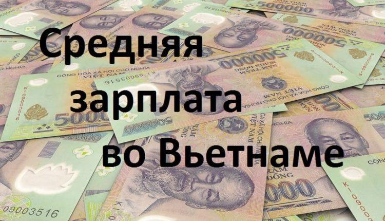 Деньги Вьетнама