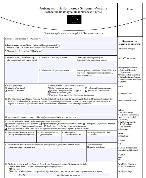 Образец анкеты для шенгенской визы