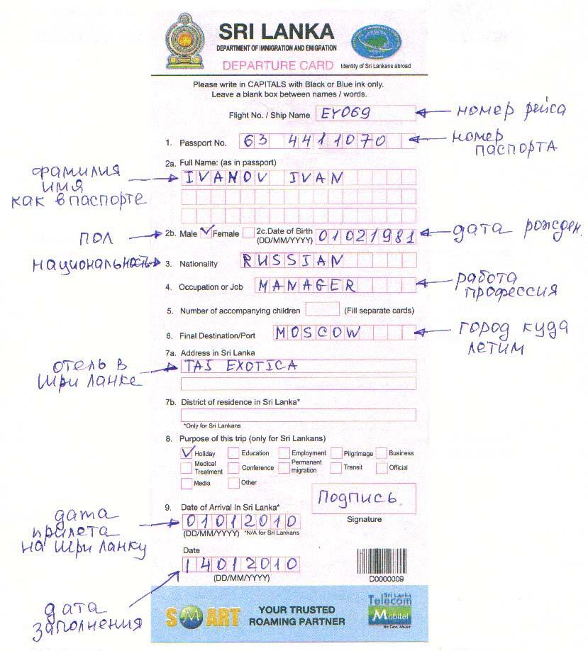 Въездная виза в Шри Ланку