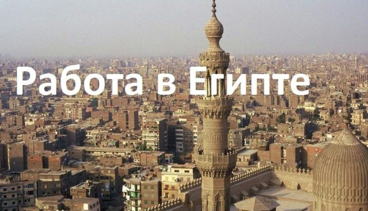 Египет город Каир
