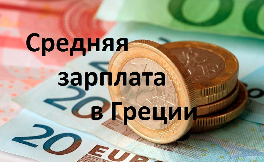 зарплата в Греции