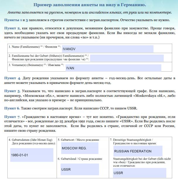 образец анкеты на заполнение национальной визы в Германию