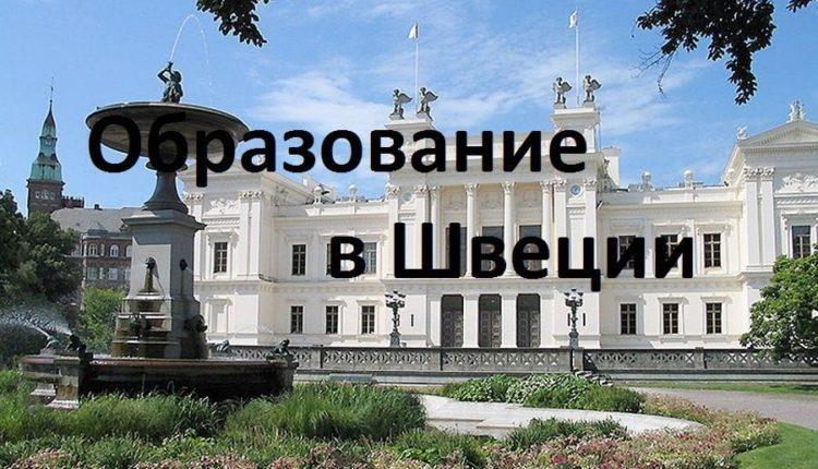 Лундский университет