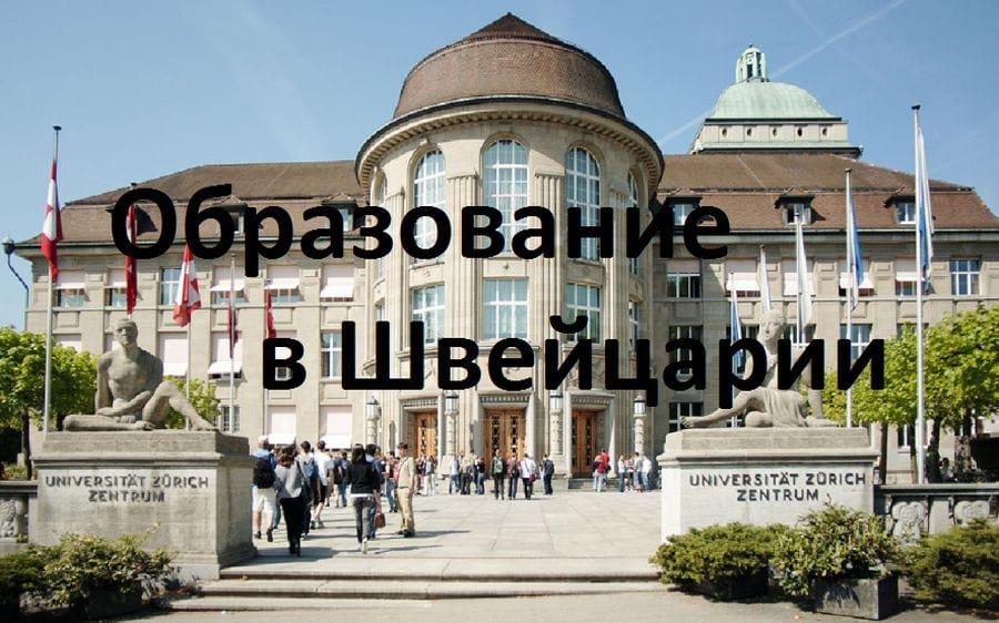 Образование и обучение в Швейцарии для русских в 2020 году