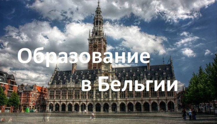 Бельгийское образование