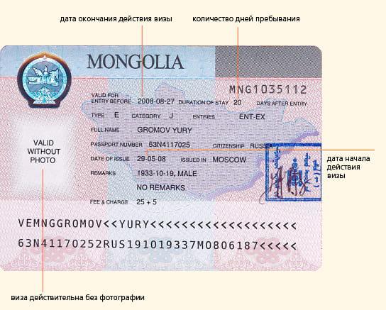 рабочая виза в Монголию