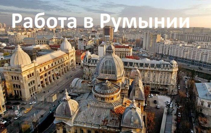 Работа в румынии для молдован