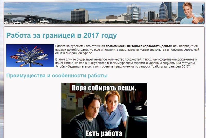 www.workabroadpro.ru/
