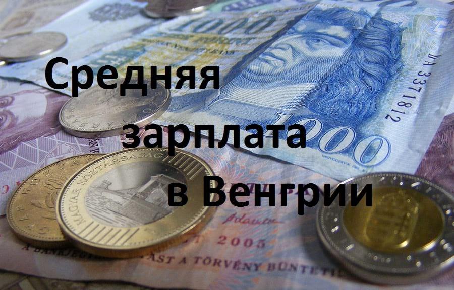 Венгерские деньги