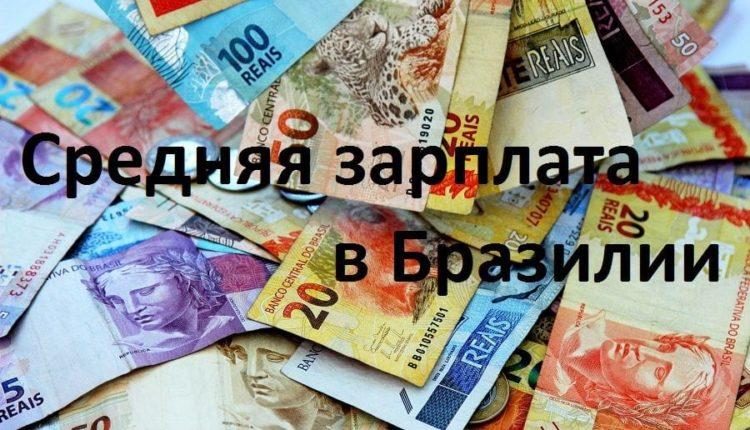 Бразильская валюта