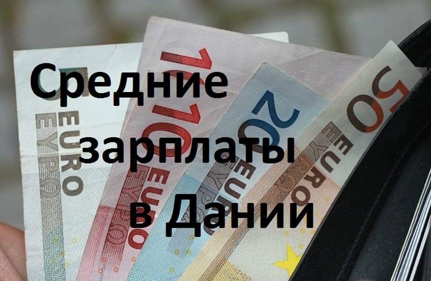 зарплата