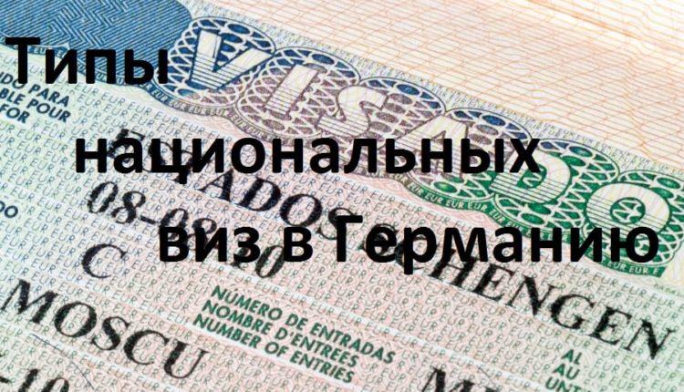 Изображение - Национальная виза в германию wsi-imageoptim-tipy-viz-750x430