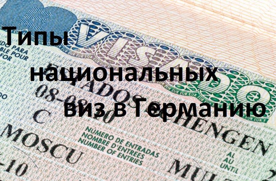 Срок получения национальной визы в германию