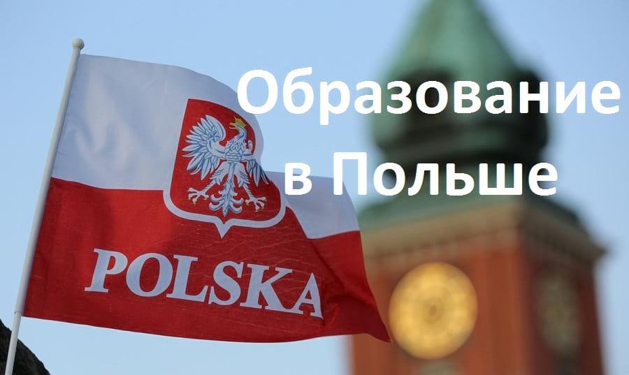университеты Польши