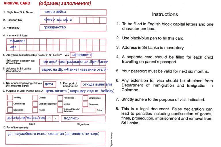 заявление на получение визы