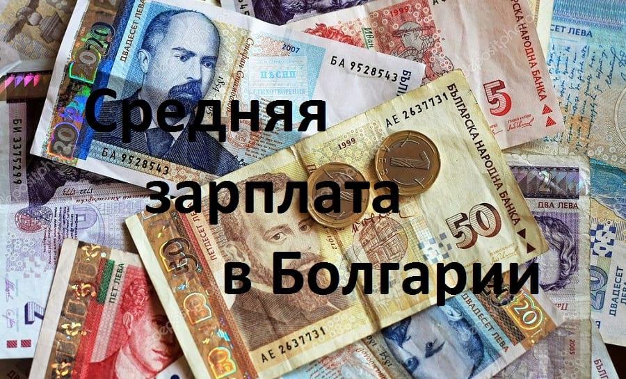зарплата в Болгарии
