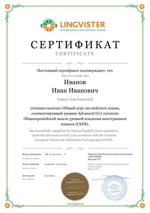 Сертификат, подтверждающий знание английского языка