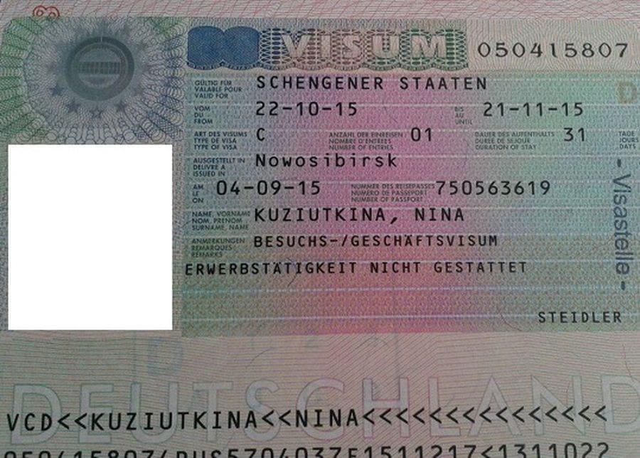 Гостевая виза С