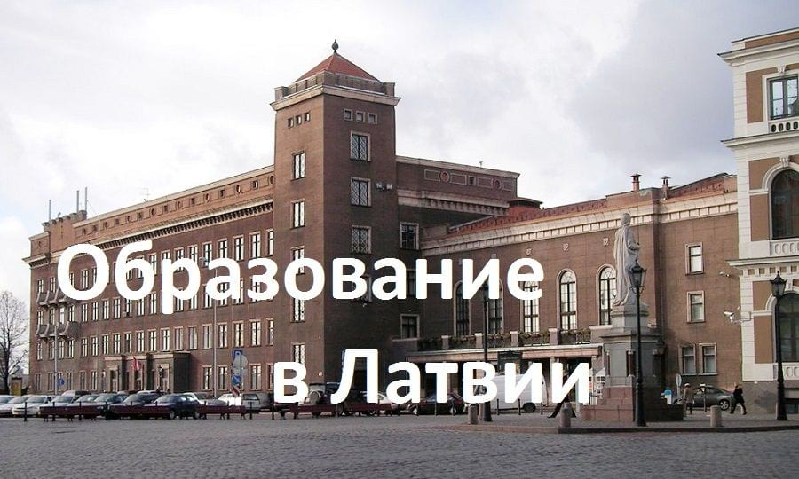 Система образования в латвии