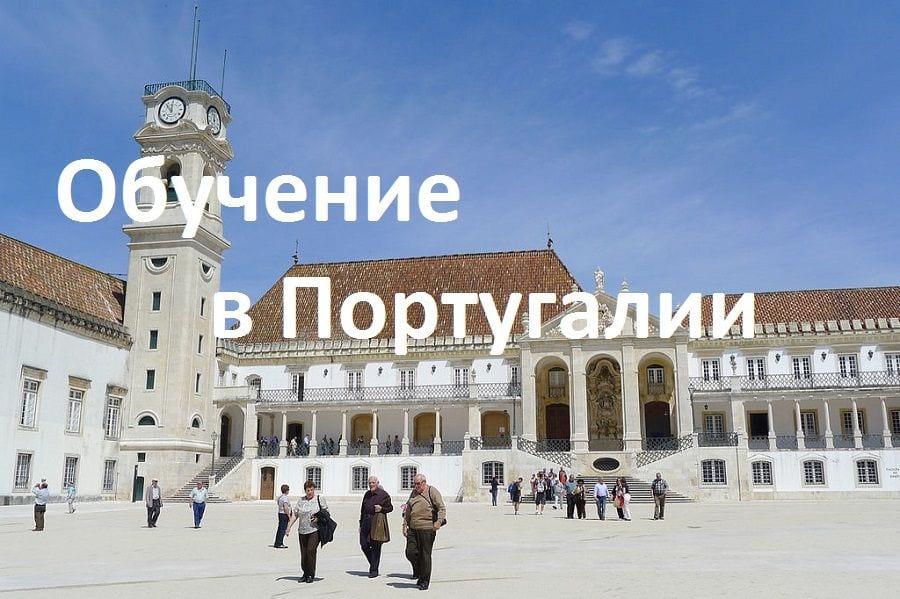 Университет Португалии