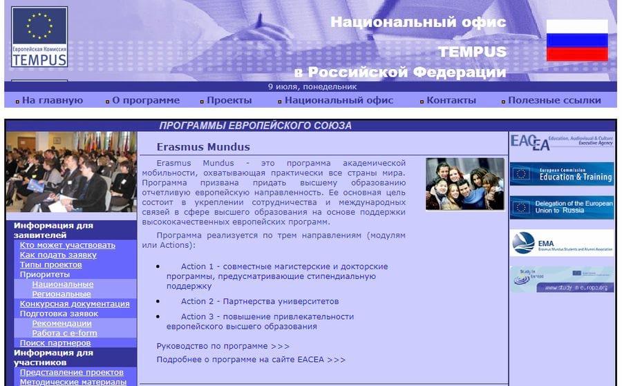 .tempus-russia.ru