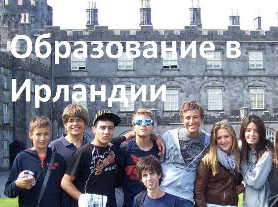 университет Ирландии