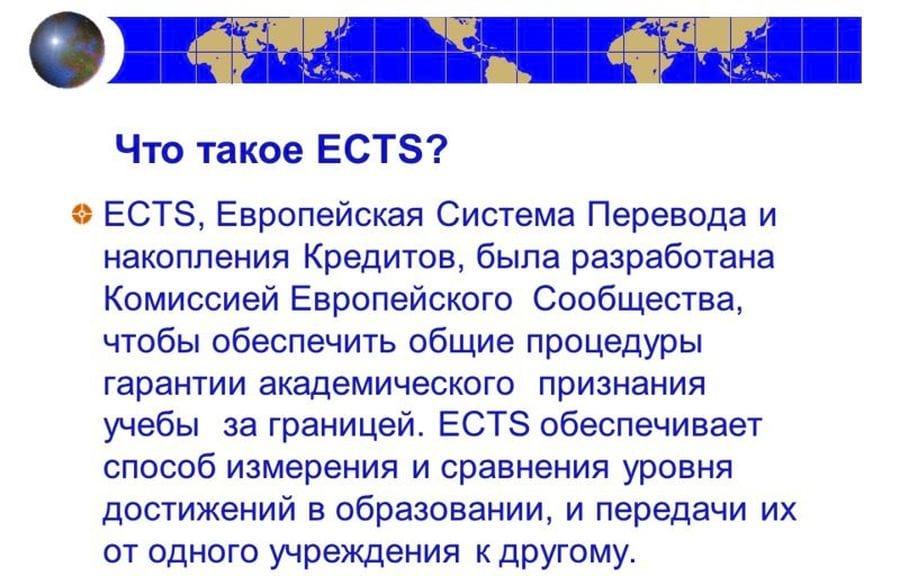 система ECTS